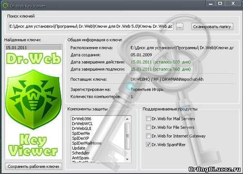 Скачать бесплатно - DrWeb Key Viewer + Купленые ключи до 2011 года