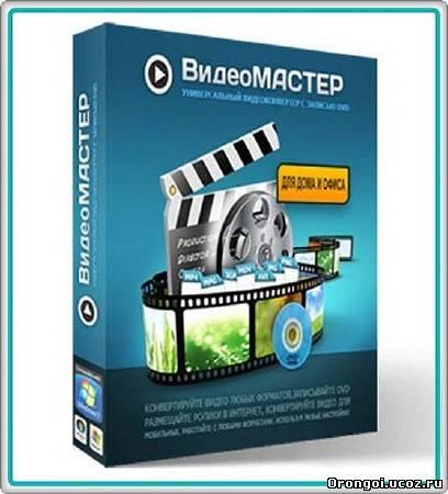 ВидеоМАСТЕР 3.15 RePack + Portable Shareware / Русский скачать торрент