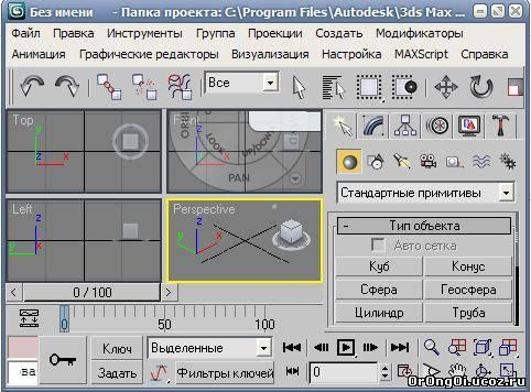 3d studio max 2009 3д макс скачать программу также видео уроки.
